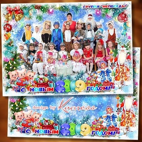Рамка для детских фото - Этот праздник встретим мы песнями, стихами