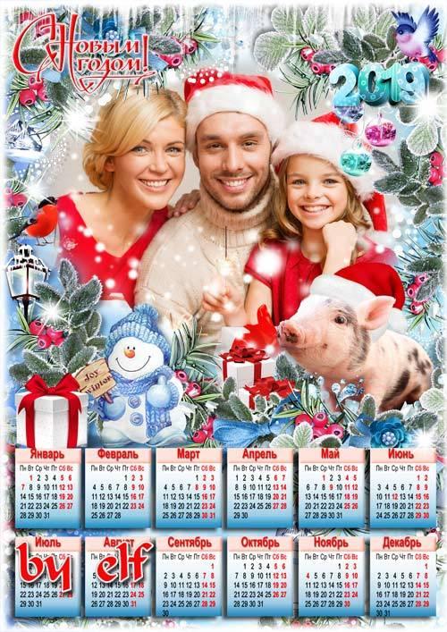 Календарь-фоторамка на 2019 год - Желаем вам на Новый год здоровья лет на с ...