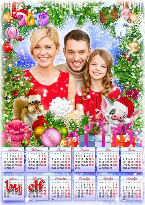 Календарь для фотошопа на 2019 год с символом года - И снова в дверь стучит ...