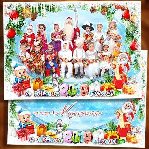 Фоторамка для детских фото с новогоднего утренника - Любят дети Новый Год,  ...