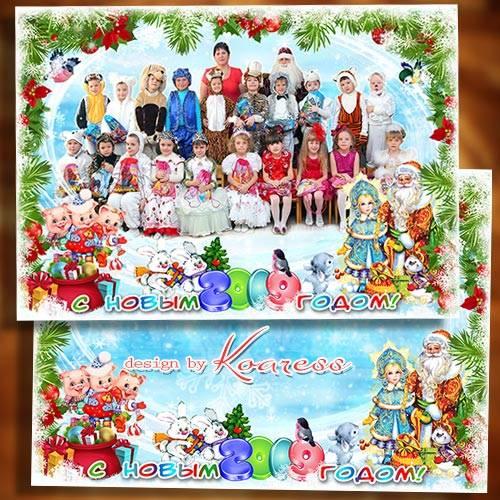 Зимняя детская фоторамка для фото группы в детском саду - Волшебной ночью в ...