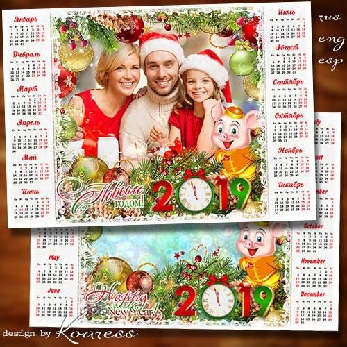 Календарь-рамка на 2019 год с символом года - Пускай год Свинки принесет вс ...