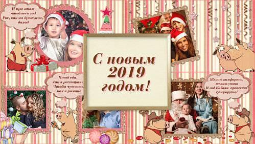 Проект для ProShow Producer - С Новым 2019 годом