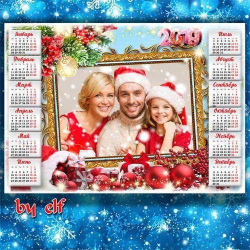 Календарь-фоторамка на 2019 год - Пусть в Новый год случится чудо