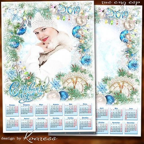 Новогодний календарь с рамкой для фото на 2019 год - Пусть желания исполняю ...