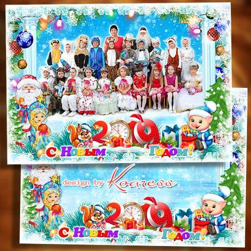 Зимняя детская фоторамка для фото группы в детском саду - Новогоднее весель ...