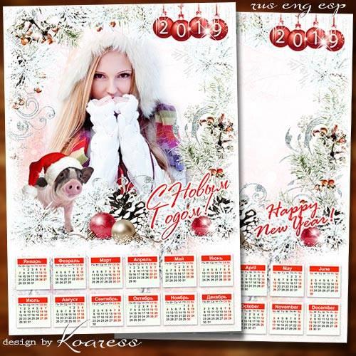 Календарь-рамка на 2019 год с символом года - Пусть будет Новый Год удачным ...