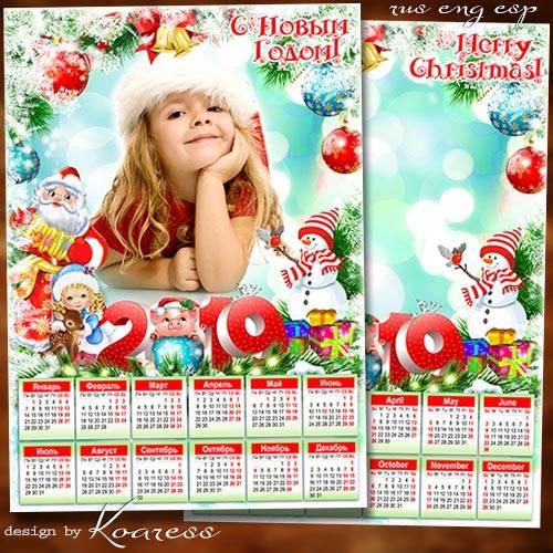 Детский календарь-рамка на 2019 год с символом года - Самый лучший, долгожд ...