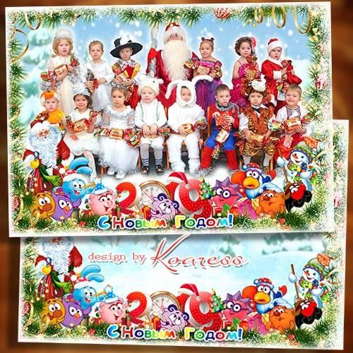 Зимняя детская рамка для фото группы в детском саду - Дружно водим хоровод, ...