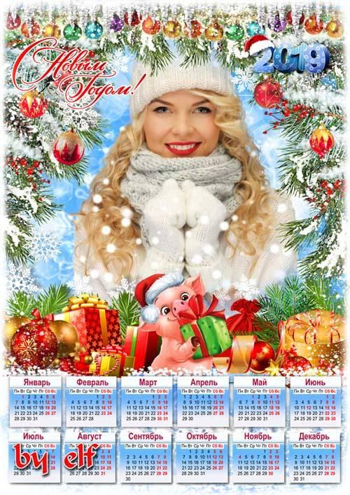 Новогодний календарь с символом 2019 года Свинкой - Волшебный праздник