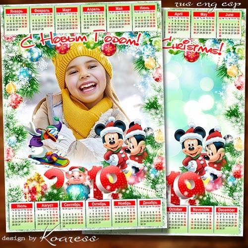 Новогодний детский календарь для фотошопа на 2019 год - Веселых праздников