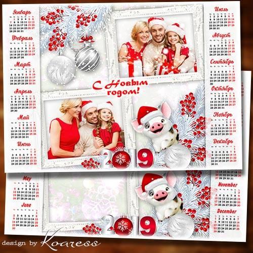 Календарь для фотошопа на 2019 год Свиньи - Год пусть будет добрым, теплым, ...