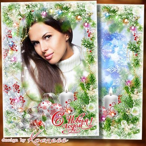 Новогодняя поздравительная рамка-открытка - Желаю взять с собою в новый год ...