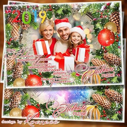 Поздравительная рамка-открытка - Пусть Новый Год волшебной сказкой в ваш до ...
