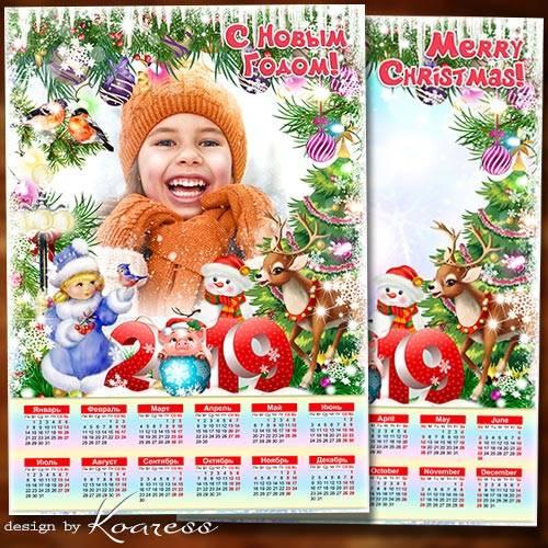 Зимний календарь-рамка на 2019 год с символом года - Вьюга снежная кружит,  ...
