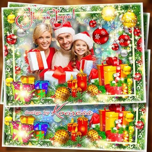 Рамка-открытка новогодняя - Желаем в этот Новый Год вам только радостных за ...