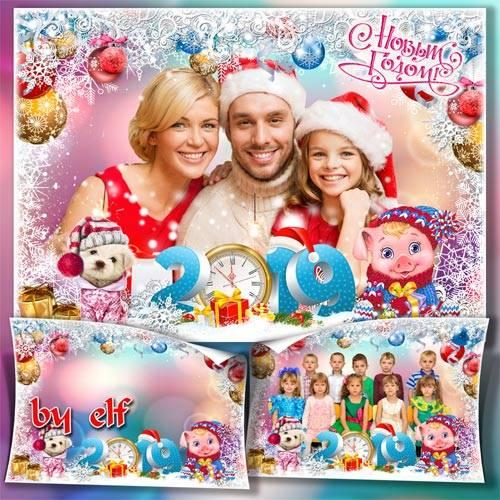 Праздничная рамка-открытка к Новому году - От нас уходит год Собаки. Встреч ...