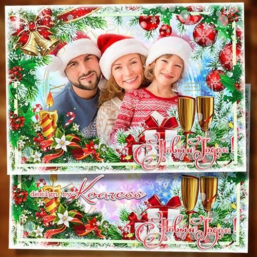 Рамка новогодняя - Пусть наступает Новый Год, и счастье в двери к нам стучи ...