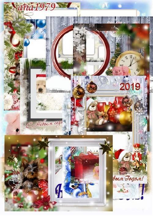 Набор рамок для фотошопа - Пусть Новый год подарит счастье