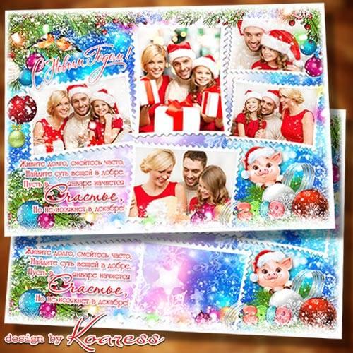 Новогодняя поздравительная рамка-открытка - Побольше счастья и добра, улыбо ...