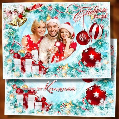 Поздравительная рамка-открытка - Желаем счастья в Новый Год, пусть он удачу ...