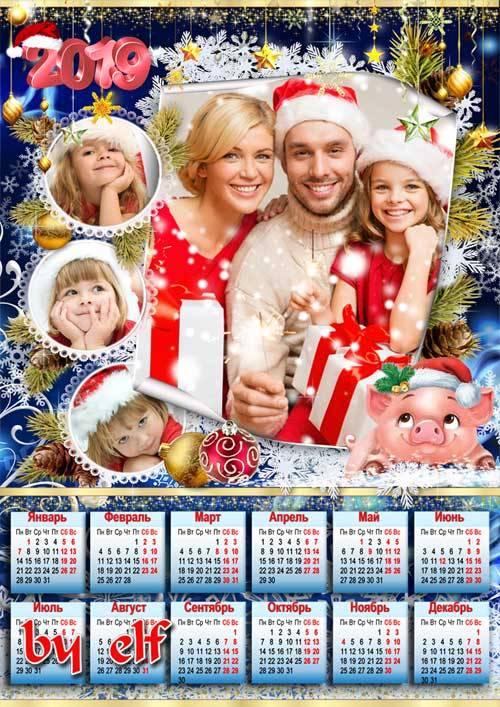 Календарь на 2019 год для 4 фото - Пусть этот старый Новый год Вам много сч ...