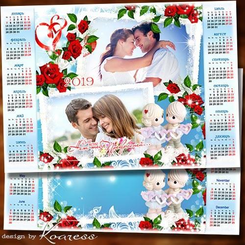 Календарь-рамка на 2019 год к Дню Святого Валентина - Ллюбимый праздник все ...
