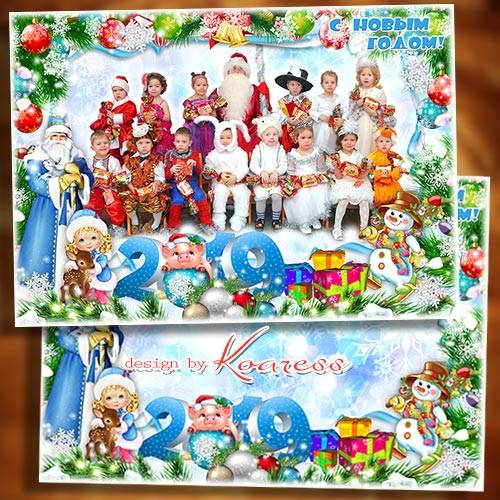 Детская фоторамка для фото группы в детском саду - Любят дети Новый Год, жд ...