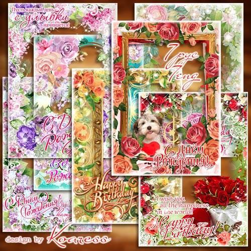 Праздничные рамки с Днем Рождения в png - Желаю счастья каждый день
