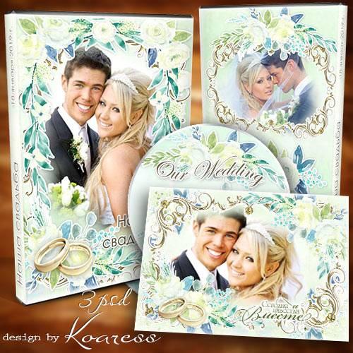 Обложка, задувка для диска со свадебным видео и фоторамка - День нашей свад ...