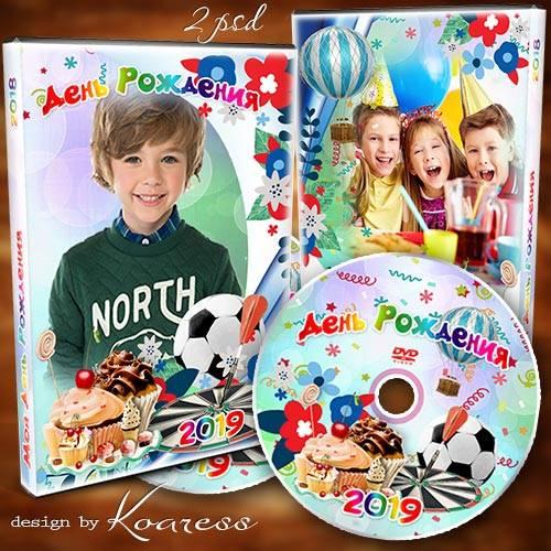 Детский набор dvd для диска - Пусть удача помогает и способствует во всем