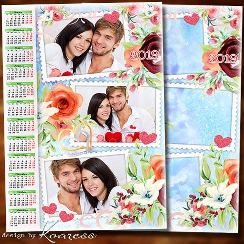 Календарь с рамкой для фотошопа на 2019 год к Дню Святого Валентина - Всем, ...