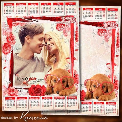 Романтический календарь с рамкой для фотошопа на 2019 год к Дню Святого Вал ...