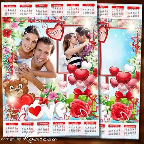 Романтический календарь-рамка на 2019 год к Дню Святого Валентина - Пусть л ...