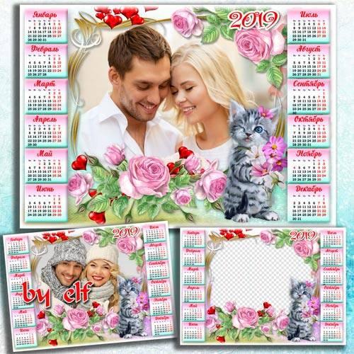 Романтический календарь с рамкой для фото на 2019 год - Пусть горят как жар ...
