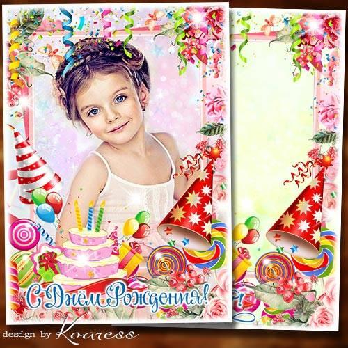 Поздравительная детская открытка с рамкой для фото к Дню Рождения - Пусть в ...