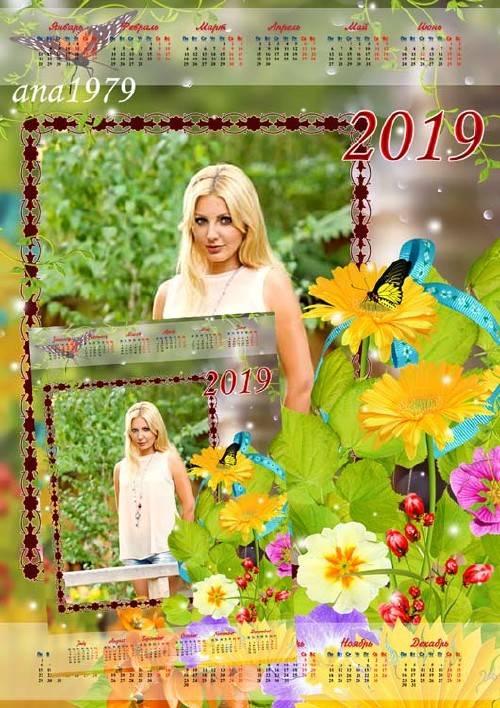 Календарь для фотошопа – Радужные краски лета
