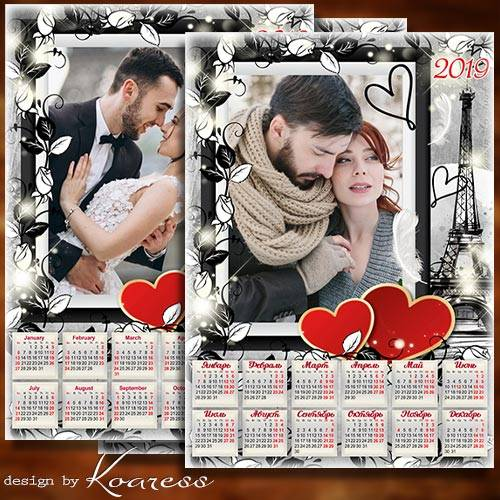 Календарь с рамкой для фото на 2019 год для влюбленных - Пусть счастье буде ...