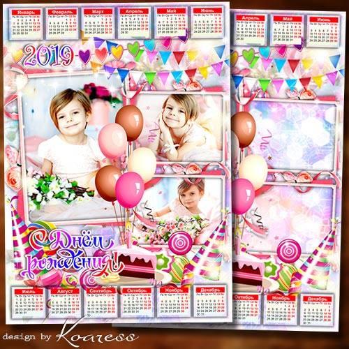 Календарь с рамкой для фото на 2019 год к Дню Рождения - Пусть будет День Р ...