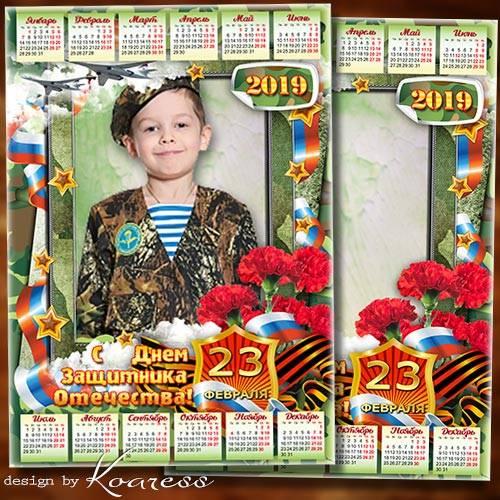 Календарь-рамка на 2019 год к 23 февраля - Наши милые мальчишки, мы поздрав ...
