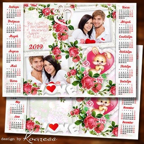 Романтический календарь-рамка на 2019 год для влюбленных - Пусть наполняютс ...