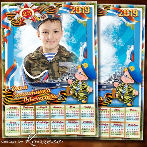 Детский календарь на 2019 год к 23 февраля - Папу, дедушку, и брата поздрав ...