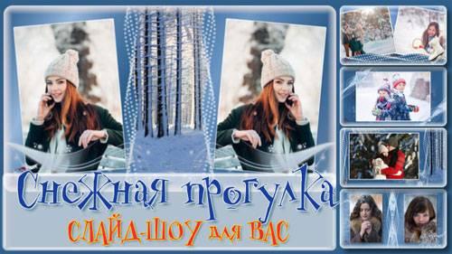 Проект для ProShow Producer - Снежная прогулка