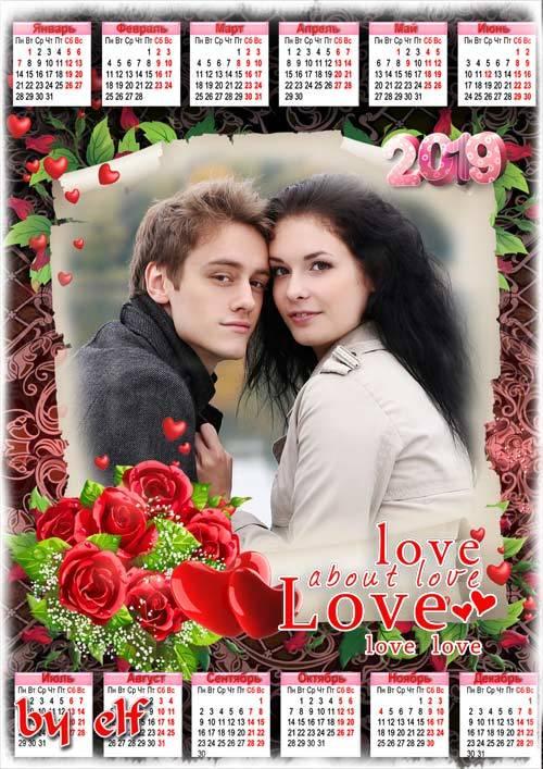 Календарь-рамка на 2019 год - День влюбленных — чудный праздник, даже в воз ...
