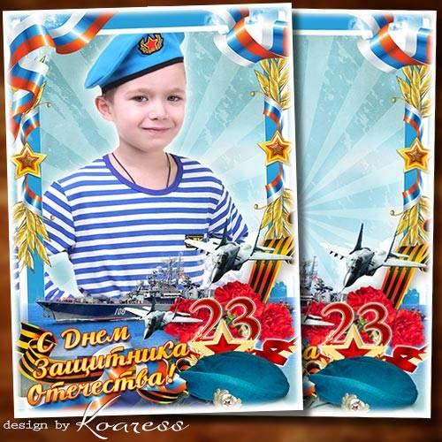 Рамка-открытка для детских портретов к 23 февраля - Мы сегодня поздравляем  ...