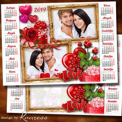 Календарь-фоторамка на 2019 год - Пусть в этот праздник, в День Влюбленных  ...