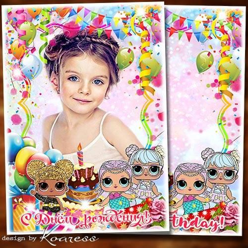 Рамка-открытка с Днем Рождения для девочки - Пусть волшебными цветами мир и ...