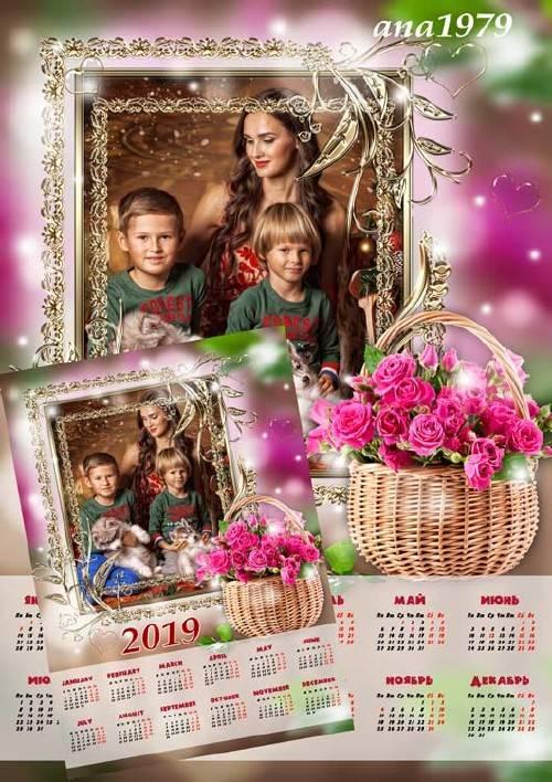 Календарь для фотошопа – Будь веселой и счастливой