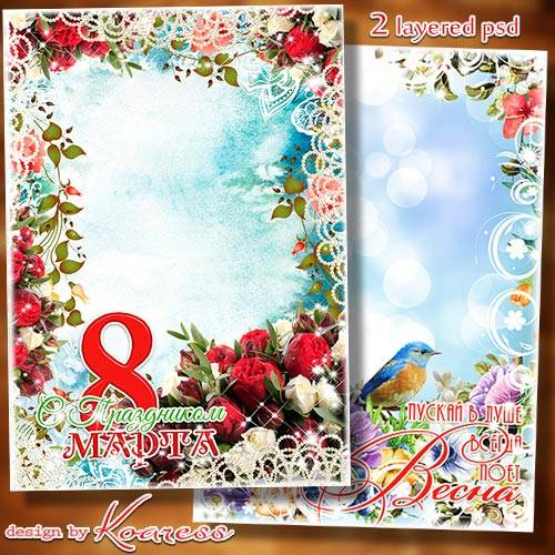 2 многослойные рамки-открытки к 8 Марта - Пусть будет радостной весна