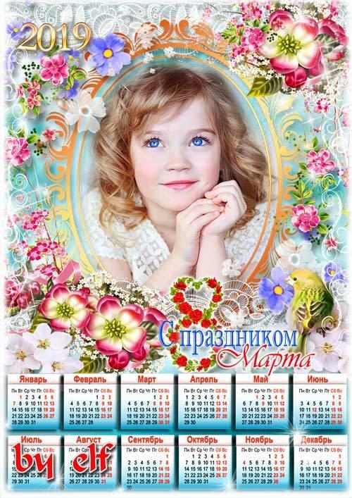 Календарь на 2019 год для поздравлений к 8 Марта - Тепла, радости, достатка ...